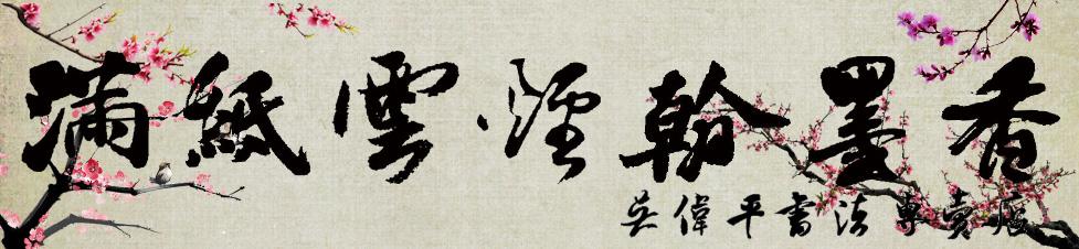 吴伟平书法